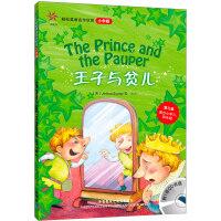 王子与贫儿(轻松英语名作欣赏-小学版)(第3级)(配光盘)――全彩色经典名著故事,配带音效、分角色朗读