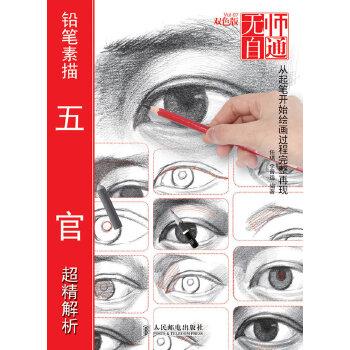 铅笔素描五官超精解析(pdf+txt+epub+azw3+mobi电子书在线阅读下载)
