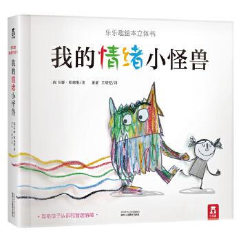 我的情绪小怪兽 3-6岁  这是一本教会孩子情绪管理的绘本,以绘画的方式将抽象的情绪概念变幻成呆萌的小怪兽,让孩子学会控制脾气,疏导负面情绪,3D立体场景直观展现,让孩子轻松认识和管理情绪!乐乐趣立体绘本