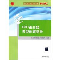 H3C路由器典型配置指导H3C网络学院参考书系列【店内满减 优惠】