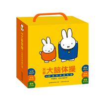 新书--米菲大脑体操1-2岁亲子早教礼包 迪克 布鲁纳,本书编写组,本书编写组 9787115449412 童趣出版有限