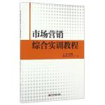 市场营销综合实训教程 郭慧馨,陈小宇,于苗 9787504761033