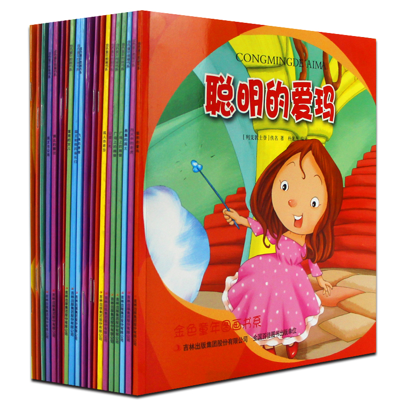 【秒杀包邮】金色童年图画书系  第三辑   (全20册)儿童幼儿书籍 小孩图画故事 小儿幼儿图书 -3-6岁幼儿童绘本图书漫画读物 正版书籍 限时抢购 当当低价