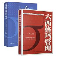 六西格玛管理(第三版)+六西格玛管理统计指南MINITAB使用指导 2本