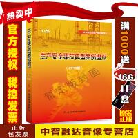 安全生产警示教育片 生产安全事故典型案例盘点(2019版)(U盘版(没有DVD光盘碟片)视频3集6个案例