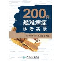 200例疑难病症诊治实录
