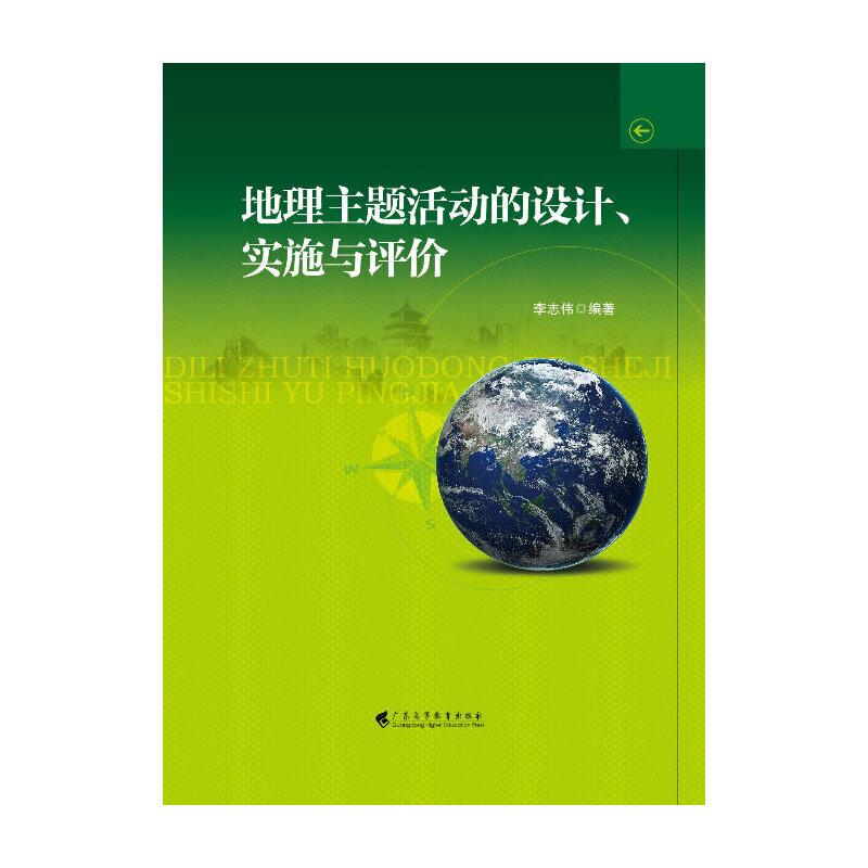 地理主题活动的设计、评价与实施