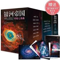 银河帝国全套1-15册 基地七部曲+机器人五部曲+帝国三部曲 系列全套 阿西莫夫科幻小说 银河帝国(1基地) 读客