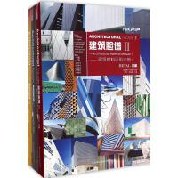建筑脸谱(2)建筑材料运用手册 HKPIP・深圳理工 主编