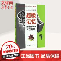 超级记忆 中国纺织出版社