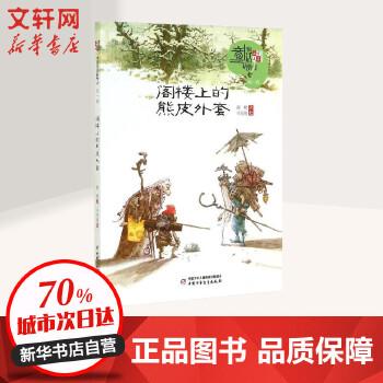阁楼上的熊皮外套 (1) 中国少年儿童出版社 【文轩正版图书】