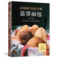 【附教学视频】轻松学做蓝带面包 面包制作烘焙大全书经典教程配方 法国蓝带烘焙宝典 面包圣手 家庭学做饼干蛋糕面包烤的书