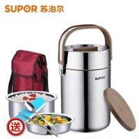 【包邮】苏泊尔专卖店KF20F1营养宝304不锈钢真空桶保温保鲜提锅2L