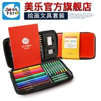 JoanMiro 美乐铅笔蜡笔水彩笔文具礼盒套装 DIY儿童文具 绘画工具