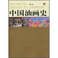 中国油画史 刘淳 著 中国青年出版社 9787500686774