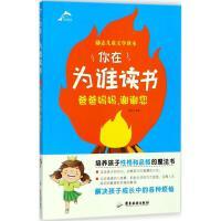 爸爸妈妈,谢谢您 广东旅游出版社