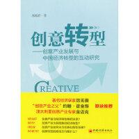 【新书店正版】创意转型 郭梅君著 中国经济出版社