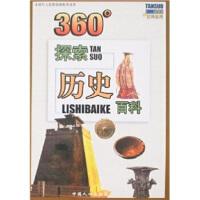 【二手8新正版】360°探索历史百科 权锗云 9787802025257 中国人口出版社