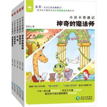 小贝卡奇遇记(全5册)