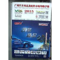 【旧书二手书九成新】广州汽车用品及配件市场导购手册2015广州汽车用品及配件市场