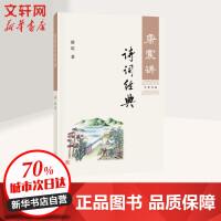 康震讲诗词经典 中华书局
