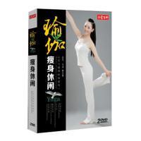 (2DVD)瘦身休闲瑜伽 其他出版社