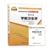 【正版】 2019年4月真题 自考试卷 00385学前卫生学自考通试卷 中国言实出版社