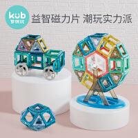 可优比磁力片磁力积木2岁宝宝女孩儿童男孩磁性磁铁益智拼装玩具