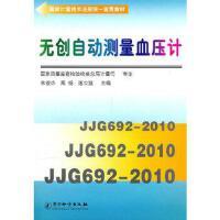 无创自动测量血压计 朱俊杰,高杨,屠立猛 主编 9787502633202 中国质检出版社(原中国计量出版社) 正版图书