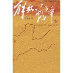 解放战争(上)(1945年8月―1948年9月)