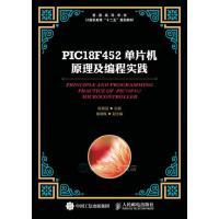 PIC18F452单片机原理及编程实践,陈育斌,人民邮电出版社【正版书籍,满减,开发票 】