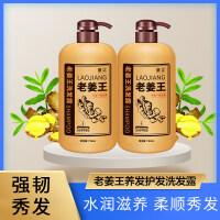 生姜姜汁养发洗发水控油去屑止痒洗头膏老姜王洗发露乳男女士正品kb6