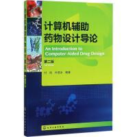 计算机辅助药物设计导论(第2版) 付伟,叶德泳 编著
