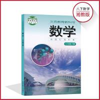 八年级下册数学书湘教版 初中课本教材教科书 8年级下册 初二下册 湖南教育出版社 全新正版现货彩色 2020年适用