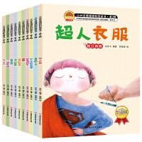 小四宝情绪控制图画书第2辑全10册儿童故事书3-4-5-6岁幼儿园早教启蒙绘本良好习惯行为教育读物