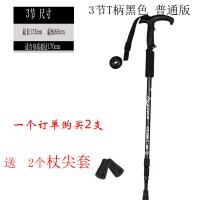 登山杖户外超轻碳素折叠手仗拐杖铝合金伸缩减震直弯柄老人徒步棍 黑色 3节T柄黑超过170
