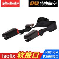 儿童安全座椅车载调节固定器汽车用isofix软接口连接带加长1.6米