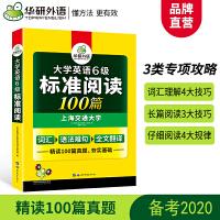 华研外语 英语六级阅读理解专项训练 基础版100篇 六级阅读理解+六级词汇双突破 可搭 2018年6