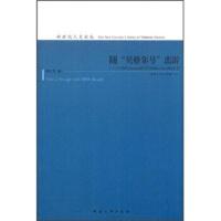 """随""""贝格尔号""""出游:论动作(action)和话语(discourse)的关系,敬文东,河南大学出版社978756490"""