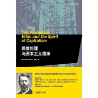 新教伦理与资本主义精神,[德]马克斯・韦伯,阎克文,上海人民出版社9787208092365