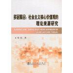 多层聚合:社会主义核心价值观的理论来源研究
