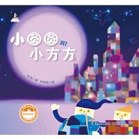 台湾儿童文学馆・林良童心绘本2――小圆圆跟小方方