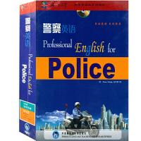 新华书店正版 同一个世界 英语多媒体系列教材 警察英语 书+扑克+2张光盘