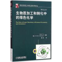 生物质加工和转化中的绿色化学 谢海波,(英)迦泽古德(Nicholas Gathergood) 编著;曹峥 译