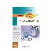 时代光华:OTC产品的通路行销 7VCD 医药营销 医院管理 企业管理 视频光盘