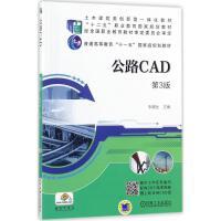公路CAD(第3版) 张�A生 主编