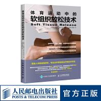 体育运动中的软组织放松技术 运动健身书 按摩教材 物理治疗肌肉疼痛书籍