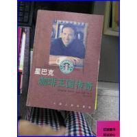 【二手8新正版】( 正版5)星巴克咖啡王国传奇9787208034358 /[