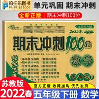 期末冲刺100分五年级下册数学试卷子苏教版 2020春新版期中期末测试卷