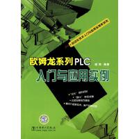 自动化技术入门与应用实例系列书欧姆龙系列PLC入门与应用实例【正版图书 满额减 放心购买 】